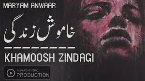 Baba Bulleh Shah Poetry 2019 Khamosh Zindagi Alfaaz E Ishq