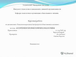 Презентация на тему Технический Университет Молдовы Факультет  1 Технический Университет Молдовы Факультет технологии и менеджмента пищевой промышленности