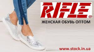 <b>ОБУВЬ</b> СТОК / Женская <b>обувь RIFLE</b> на вес! - YouTube
