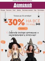 Домовой: Мы знаем, как сделать Halloween по-настоящему ...