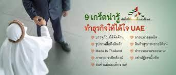 9 เกร็ดน่ารู้ ทำธุรกิจให้ได้ใจ UAE - ธนาคารกสิกรไทย