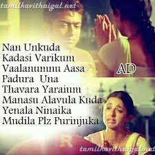 love tamil images with es