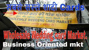 wedding cards wholesale market l cheapest shadi cards l youtube Wedding Cards Wholesale Kolkata wedding cards wholesale market l cheapest shadi cards l wedding card wholesale market in kolkata