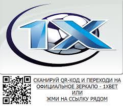 1Xbet Зеркало Мобильная Скачать