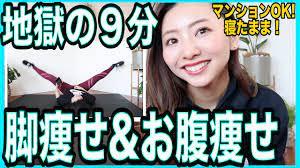 竹脇 まりな ダイエット youtube