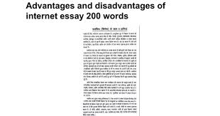 advantages and disadvantages of internet essay words google docs