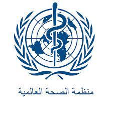 الصحة العالمية بالعربي - Home