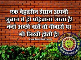 Beautiful Heart Touching Quotes In Hindi Best of Best Heart Touching Hindi Quotes AnmolVachanin
