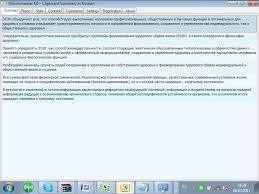 Здоровый образ жизни граждан РФ реальность Реферат Рефераты подготовленные программой sssummarizer не подвергались ручной правке и представлены в том виде в котором они сделаны программой папка