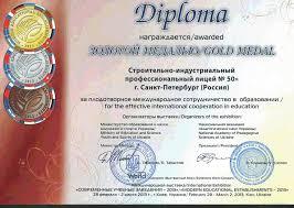 Международная работа диплом дипломы Подписан договор о дружбе и сотрудничестве с учреждениями Эстонии г Силломае Украины г Казатин Словакии