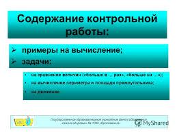 Презентация на тему Примеры оформления решения контрольной  2 Содержание контрольной