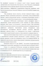 Защиты г  Солодянникова Ю В