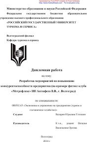 Дипломная работа Министерство образования и науки Российской  Разработка мероприятий по повышению конкурентоспособности предприятия на примере фитнес клуба Метрофлекс ИП