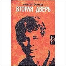 Vtoraya dver: Amazon.es: Aleksey Belyakov: Libros