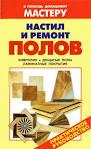 Скачать книги по ремонт квартиры 196