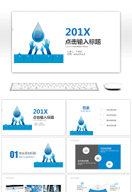 Water Drops Template Awesome Enterprise Propaganda Blue Simple Water Drop Ppt Template