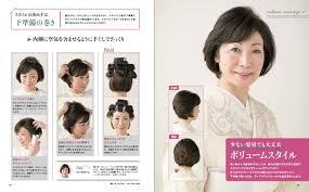 着物の日のボブショートアレンジ 鈴木 富美子 本 通販 Amazon