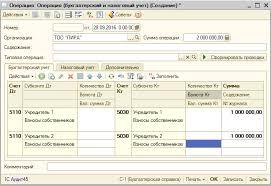 Взнос уставного капитала в валюте в С lc audit Взнос уставного капитала в валюте в 1С 8 2