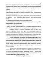 Права и обязанности работника полиции Реферат id  Реферат Права и обязанности работника полиции 28