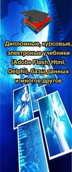 Электронные учебники проекты delphi flash ВКонтакте Электронные учебники проекты delphi flash