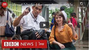 สาวอังกฤษหัวใจไทยที่ต่อสู้เพื่อความเท่าเทียมของคนพิการใน กทม (BBC News ไทย)