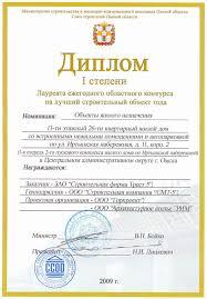 Трест  Диплом лауреата конкурса на лучший строительный объект года 2009 ул Иртышская набержная 11 2
