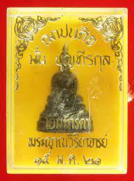 กริ่งพระญาณวิริยัง (กริ่งโยมมารดา) หลวงพ่อวิริยังค์ ปี2521 - Pantip