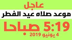 كشف تنبؤ تخرج ساعة صلاة العيد في الاردن 2019 - guillotinpoilvet.com