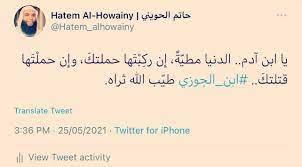 حاتم الحويني - Hatem AlHowainy - Startpagina