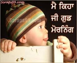 Good Morning Punjabi Quotes Best Of Good Morning Wishes In Punjabi Language Punjabi Morning SMS