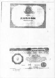Шокирующие документы разоблачающие горе тандем Луценко и  Как удалось выяснить автору Приступлюк действительно был студентом заочного отделения Европейского университета с 03 03 2008 по 20 02 2009 года