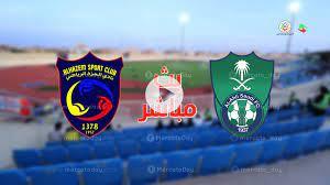 مشاهدة مباراة الاهلي والحزم في بث مباشر يلا شوت بـ الدوري السعودي - ميركاتو  داي