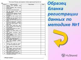 Презентация на тему Защита курсовой работы Исполнитель  5 Образец бланка регистрации данных по методике 1