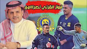 النصر يتعاقد مع حارس الاتحاد فواز القرني ! صفقات النصر الجديدة - YouTube