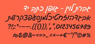 1001 free fonts offers a huge selection of free fonts. Free Hebrew Fonts Alefalefalef