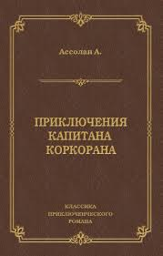 <b>Альфред Ассолан</b>, <b>Приключения капитана</b> Коркорана – скачать ...
