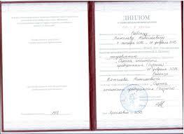 Общество с ограниченной ответственностью Судебные эксперты  диплом оценщика Рабонец
