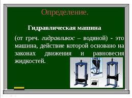 на тему гідравлічні машини Реферат на тему гідравлічні машини