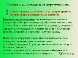 Бесплатные безналичные расчеты Инструкция №112 о безналичных расчетах в Республике Таджикистан Утверждена Правлением Национального банка бесплатный документ
