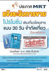 ยกเลิกบัตร บัตรMRT. 30 วัน จำกัดเที่ยว - Pantip