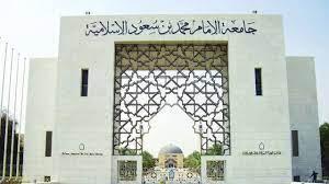 جامعة الإمام محمد بن سعود: تمديد التسجيل بالاختبارات التكميلية