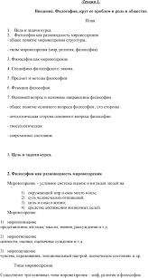 Лекция План Основной вопрос и основные направления  Предмет и методы философии 6 Функции философии 7 Основной вопрос и основные