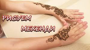 как нарисовать мехенди мехенди на руках роспись хной How To Draw Mehendi видео для девочек