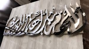 god allah bless this home art in stainless steel and wood arabic calligraphy on allah bless this home wall art with god allah bless this home art in stainless steel and wood arabic