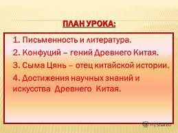 Презентация на тему История Древнего мира класс Культура  3 ПЛАН