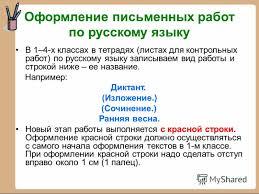Презентация на тему Требования К ПРОВЕРКЕ ТЕТРАДЕЙ И ОФОРМЛЕНИЮ  10 Оформление письменных работ
