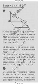 ГДЗ по геометрии для класса Ершова А П к учебнику Погорелова  ГДЗ Учебник по геометрии 10 класс самостоятельные и контрольные работы Ершова А