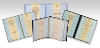 Купить диплом об образовании недорого goznak diplom Купить диплом Россия