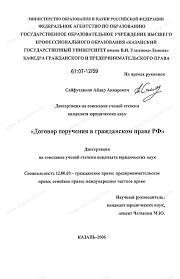 Диссертация на тему Договор поручения в гражданском праве  Диссертация и автореферат на тему Договор поручения в гражданском праве Российской Федерации dissercat