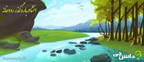 نتیجه تصویری برای انشا در مورد گذر از رودخانه